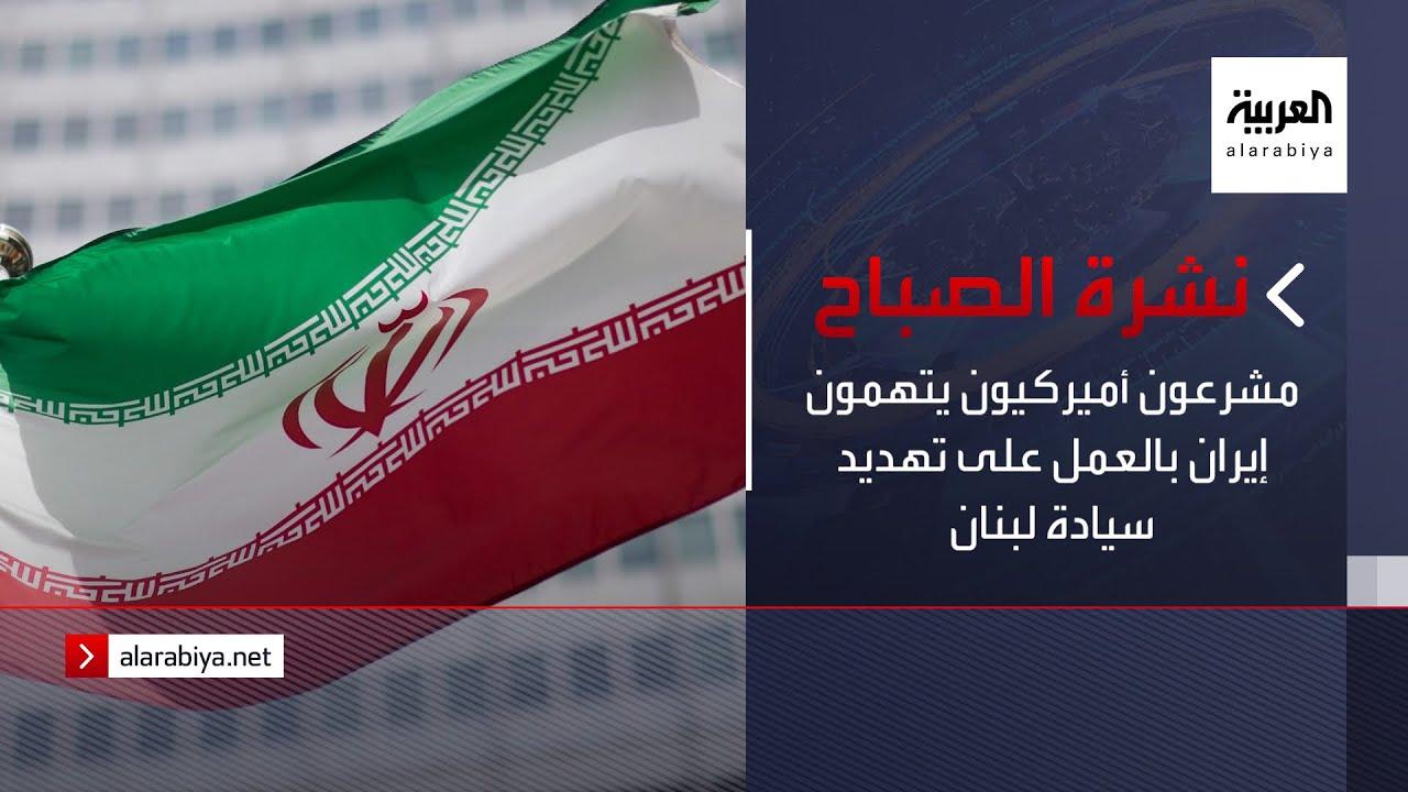 نشرة الصباح   مشرعون أميركيون يتهمون إيران بالعمل على تهديد سيادة لبنان