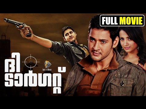 ദി ടാർഗറ്റ് | Mahesh babu Action | comedy Movie | Malayalam Dubbed Movie