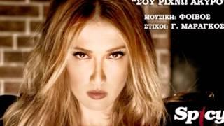Stella Kalli Sou rihno akyro - Audio Release HQ.mp3