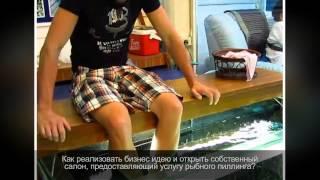 видео Пилинг рыбками гарра руфа, цена, отзывы
