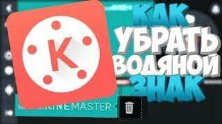 Как убрать водяной знак в Kine Master?