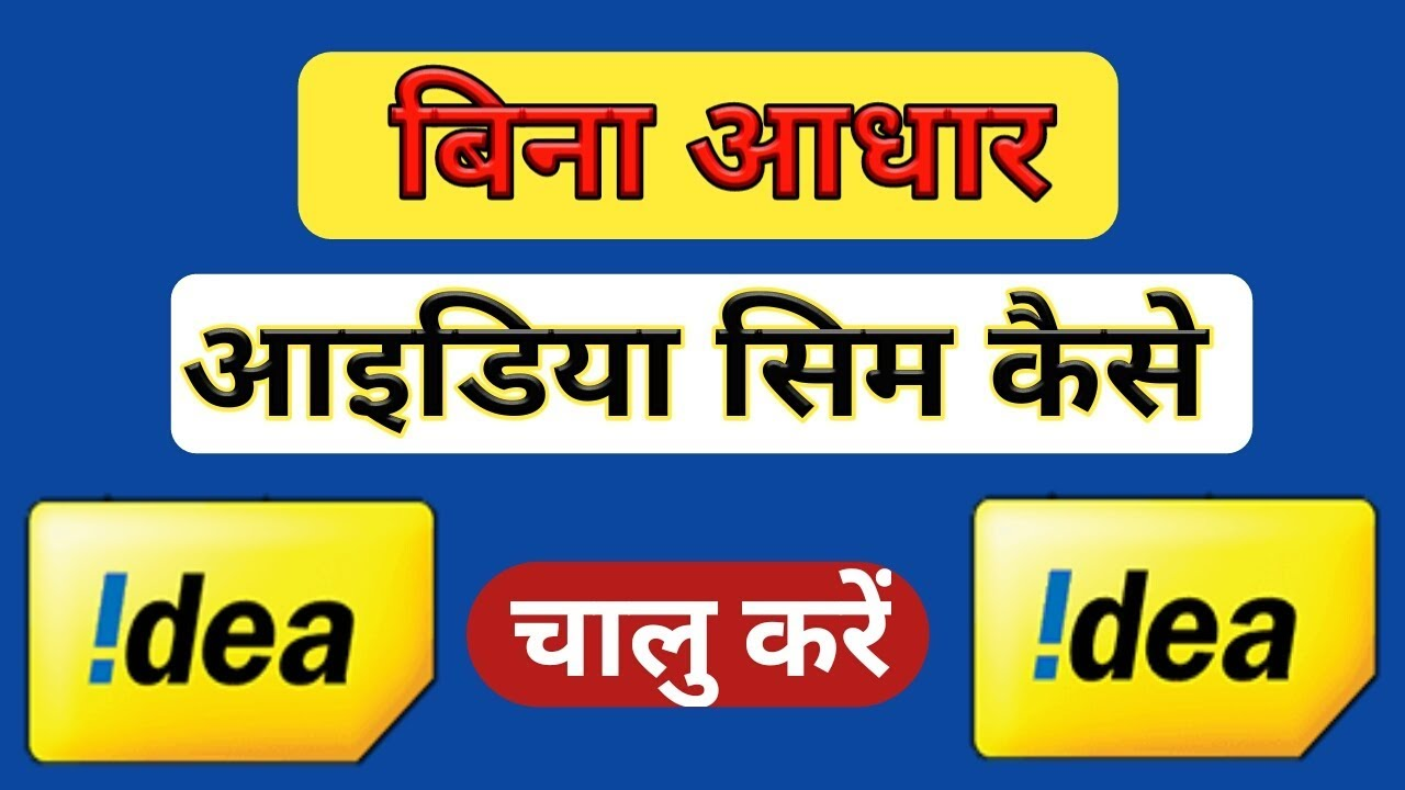 Fastest How To Activate My Idea Sim Card Online