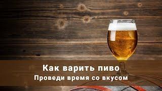 Как варить пиво в домашних условиях. Домашнее пиво!