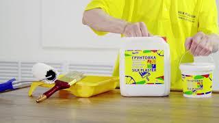 Инструкция по подготовке поверхности для нанесения жидких обоев