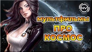 Мультфильмы в жанре КОСМИЧЕСКАЯ ФАНТАСТИКА