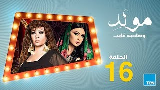 مسلسل مولد وصاحبه غايب - الحلقة السادسة عشر 16 بطولة هيفاء وهبي و فيفي عبده