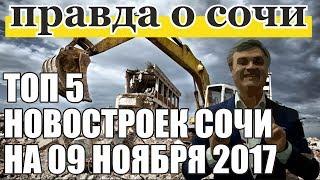 Сочи 2017 строительство и цены Обзор лучших ТОП5 новостроек Сочи от 09 ноября 214 ФЗ и ипотека
