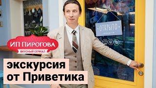 иП Пирогова: экскурсия по площадке сериала