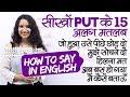 रोज़ बोले जाने वाले PUT के 15 मतलब और English Speaking Practice Sentences - Learn English in Hindi