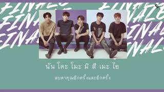 [THAISUB] DAY6 - Finale