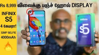 விலை Rs 8,999 Infinix S5 | Punch hole display | அசத்தும் Macro Photos | Review in Tamil