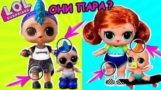 ПАНК БОЙ и СКЕЙТЕР ГЕРЛ – ПАРА или НЕТ? Мультик про куклы лол сюрприз LOL dolls