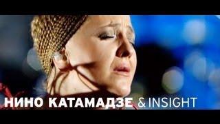 Nino Katamadze & Insight - Olei (Red Line)