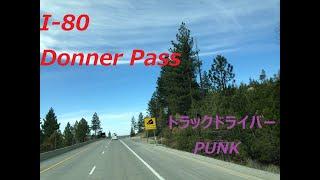 トラックドライバーPUNK【Donner Pass-Sierra Nevada】