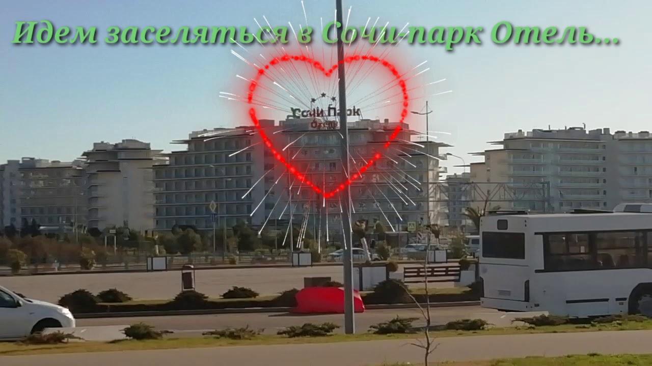 гей знакомства сочи парк отель