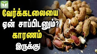 Peanuts Health Benefits - Tamil Health Tips