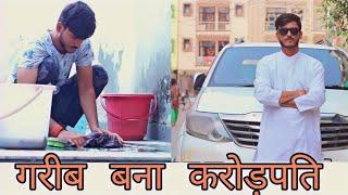 गरीब बना करोड़पति | Waqt Sabka Badalta Hai | Time Changes | Team Anurag