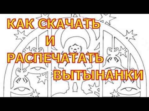 Новогодние витражи на окна Витраж из бумаги шаблоны к новому году