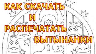 видео Новогодний домик своими руками: схемы, мастер классы, шаблоны