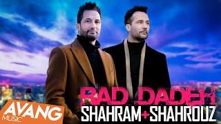Shahram & Shahrouz - Rad Dadeh OFFICIAL VIDEO | شهرام و شهروز - رد داده