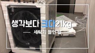 삼성전자 그랑데AI  WF21T6500KV 21kg  …