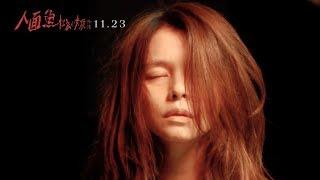 《人面魚 紅衣小女孩外傳》幕後花絮:附身篇 (11.23 即將現身)