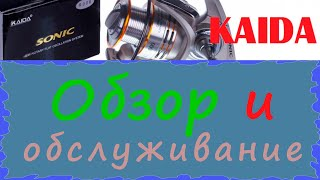 Катушка Kaida sonic 6000 - обзор, подготовка к сезону !!!#fishing #рыбалка #щука #судак #рыболовство