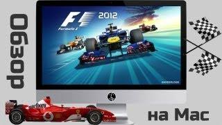 Обзор F1 2012 на Mac OS X