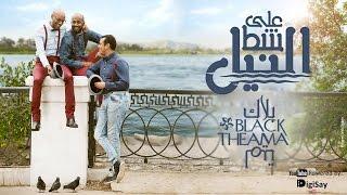 Black Theama - Ala Shut El Neel   بلاك تيما - علي شط النيل