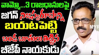 Public Abuses Jagan Govt Over 3 Capitals Bill Passed In Assembly | Public Talk On 3 Capitals Issue
