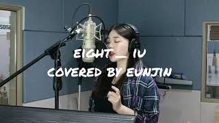 아이유(IU) - 에잇(eight)(Feat.SUGA of BTS) 일반인 Cover