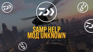 видео #1 Что делать если мод Unknown на сервере самп