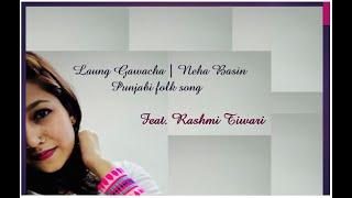 Laung Gawacha | Neha Bhasin | Punjabi Folk Song | Feat. Rashmi Tiwari