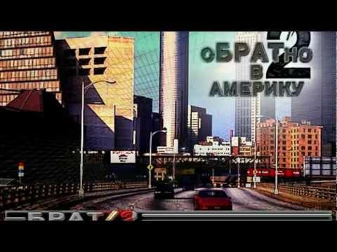 BTHP - Брат 2 (Первая отечественная игра по фильму)