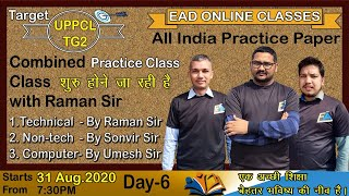 UPPCL TG2 ( ALL INDIA PRACTICE PAPER ) COMBINED CLASS Day-6 | with Raman Sir Starts 7:30PM
