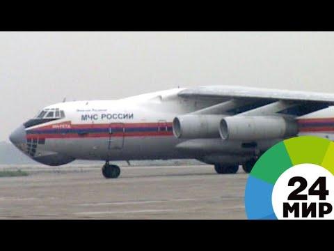МЧС Армении и России отправили гуманитарный груз Ирану - МИР 24