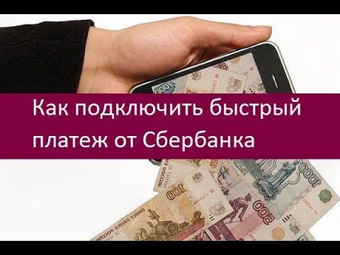 Как подключить быстрый платеж от Сбербанка. Советы