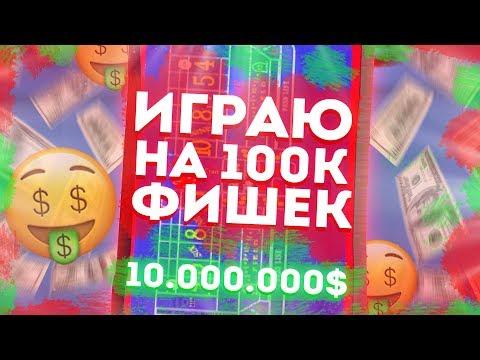 ИГРАЮ НА 100К ФИШЕК В КАЗИНО АРИЗОНА РП (samp)