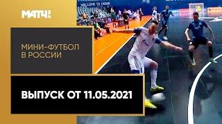 Мини футбол в России Выпуск от 11 05 2021
