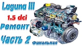 Laguna III ремонт двигателя