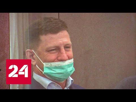 Хабаровский край после ареста губернатора: что происходит в регионе - Россия 24