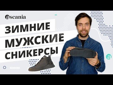 ОБЗОР МУЖСКИХ ЗИМНИХ СНИКЕРСОВ – Кеды, кроссовки и трекинговая обувь | Ascania