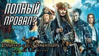 ОБЗОР ФИЛЬМА Пираты Карибского Моря 5: Мертвецы не рассказывают сказки (запоздалое мнение)