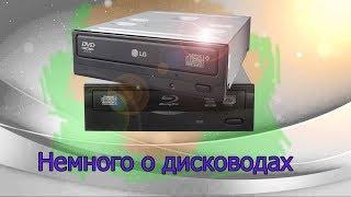 Подключение (установка, замена) дисковода ПК. Замена дисковода ноутбука.