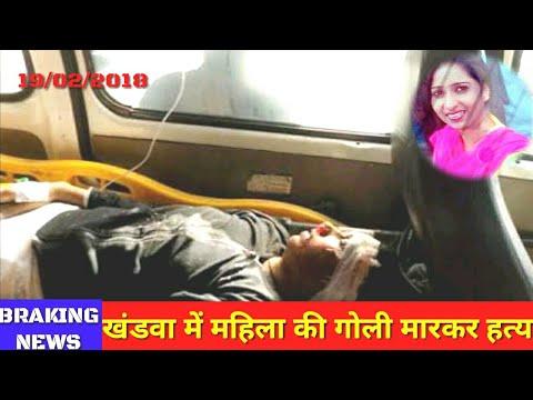 Khandwa news, खंडवा में दिनदहाड़े महिला को गोली मारी,मौत