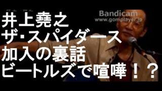 言わずと知れたスーパーギタリスト 井上堯之氏。 ザ・スパイダース加入...