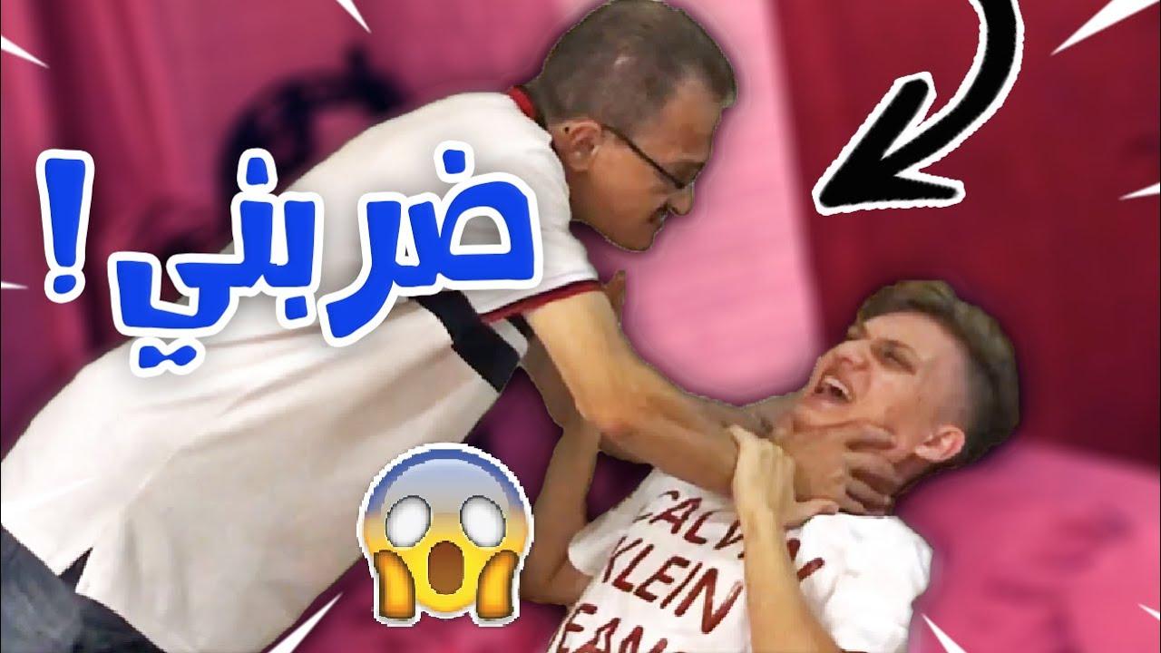 مقلب انفصلت من الجامعة في ابوي!! (عصب و ضربني) 😅