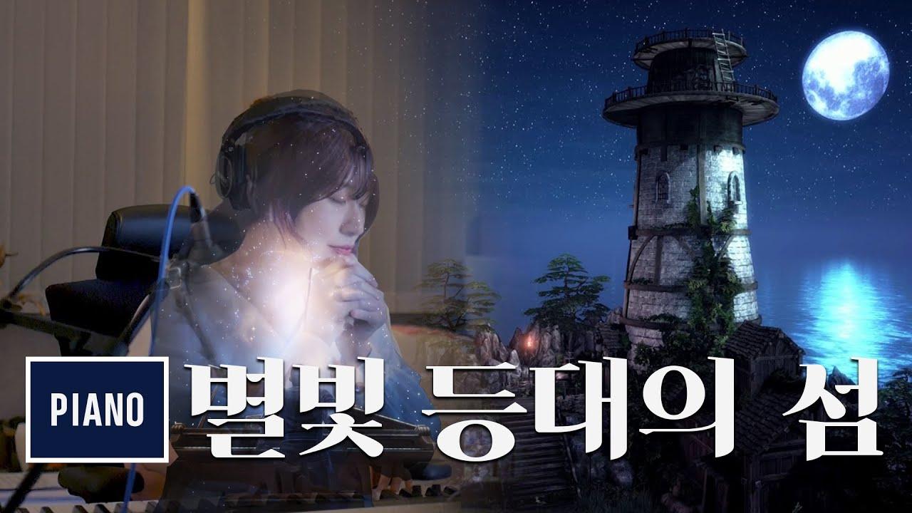 로스트아크 - 별빛 등대의 섬 | 피아노 커버 (LOSTARK -Star Light Island | Piano cover by NINEUNNI)