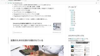 WordPress 無料 テーマ Simplicity