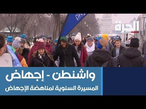 المسيرة السنوية لمناهضة الإجهاض في العاصمة الأميركية واشنطن  - 00:53-2019 / 1 / 20